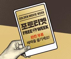 스페셜이벤트+[GOLDEN MOVIE WEEK] 포토티켓 FREE WEEK